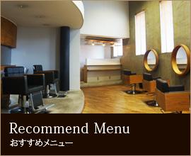Recommend Menu(おすすめメニュー)
